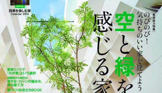 """SUMAIの設計2014  1~2号""(扶桑社)雑誌掲載のお知らせ"