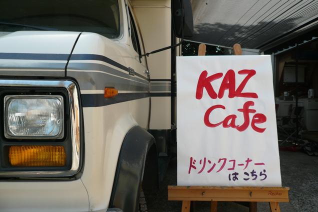 KAZカフェ