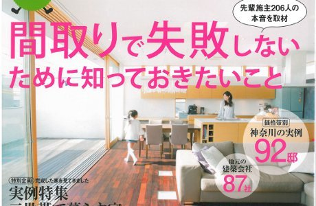 SUUMO注文住宅 神奈川で建てる 2014春夏号 雑誌掲載のお知らせ