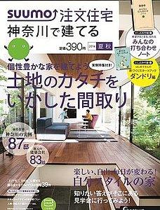 SUUMO注文住宅 神奈川で建てる 2014夏秋号 雑誌掲載のお知らせ