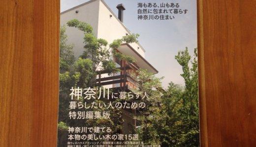 【雑誌掲載】「チルチンびと神奈川版」発売のお知らせ