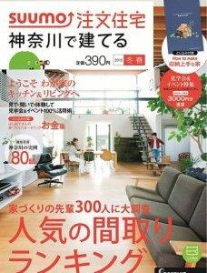 【雑誌掲載のお知らせ】SUUMO注文住宅「神奈川で建てる」2015冬春号