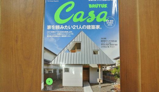 【雑誌掲載のお知らせ】Casa BRUTUS 家を頼みたい21人の建築家