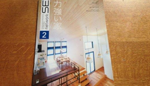 【冊子掲載のお知らせ】networkSE2月号に和工務店が紹介されました