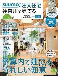 【雑誌掲載】SUUMO注文住宅「神奈川で建てる」2015春夏号