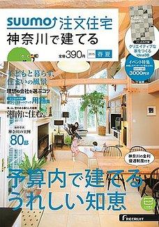 神奈川で建てる 2015 春夏