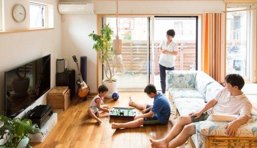 子供たちと豊かに暮らす家