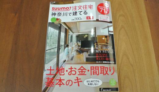 【雑誌掲載】SUUMO注文住宅「神奈川で建てる」2015夏秋号