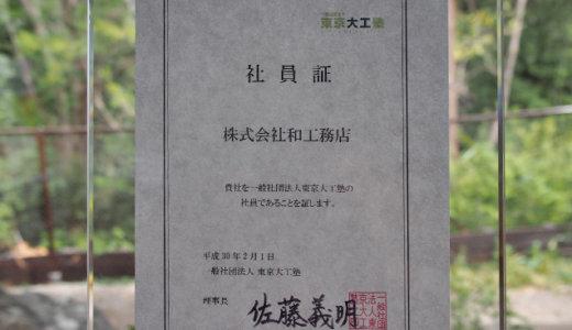 和工務店は『東京大工塾』に加盟しています。