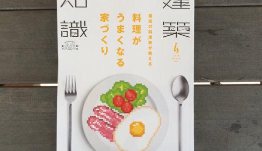 建築知識4月号 『料理がうまくなる家づくり』が発売されました