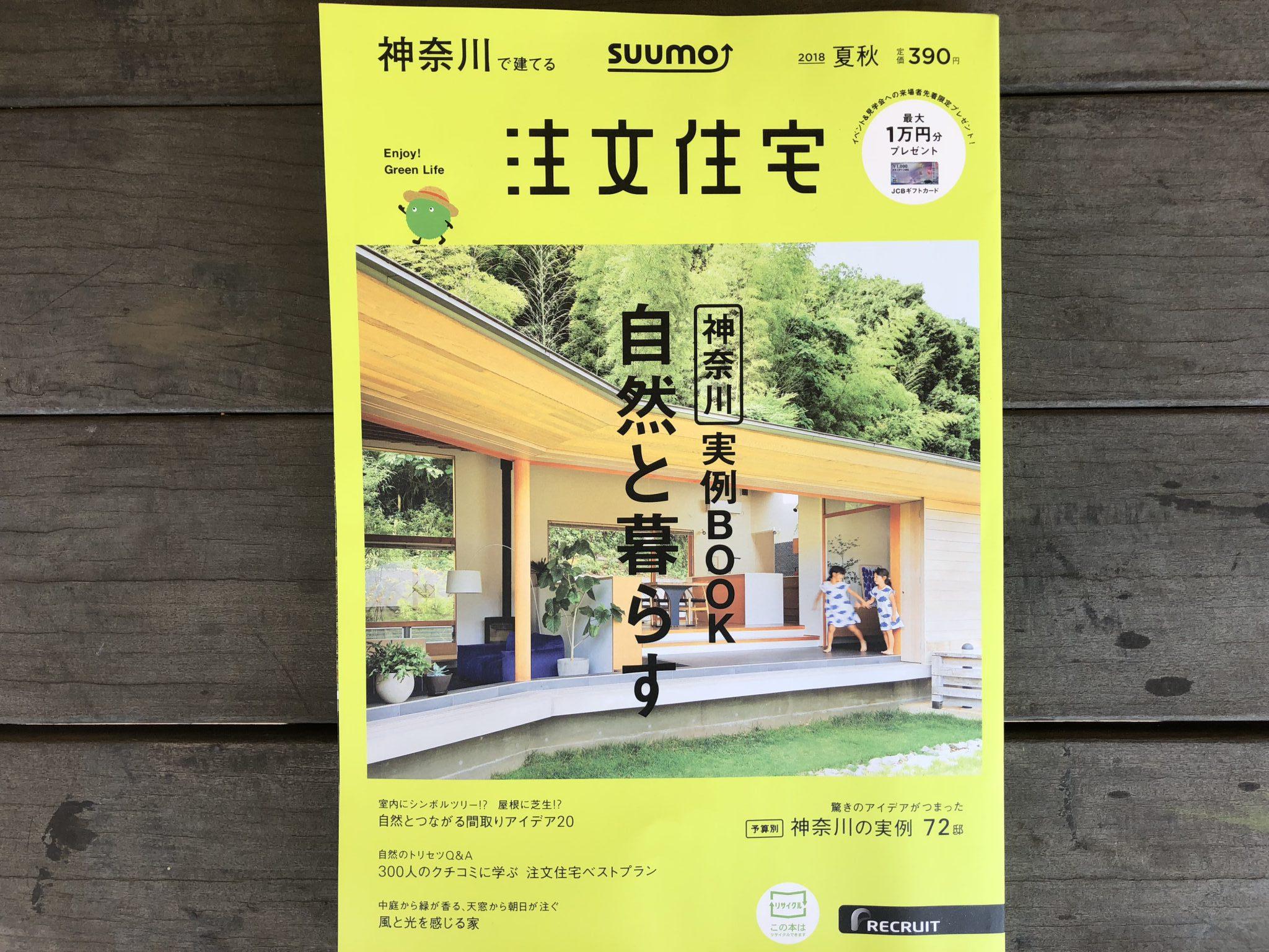 SUUMO注文住宅 夏秋号 『自然と暮らす』特集プレゼント