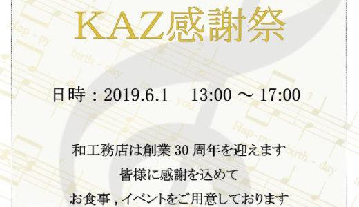 【KAZ 30周年感謝祭】6月1日