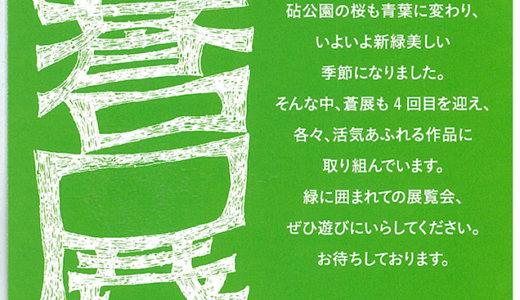 KAZスタッフの福田の作品展開催 5月6日~12日
