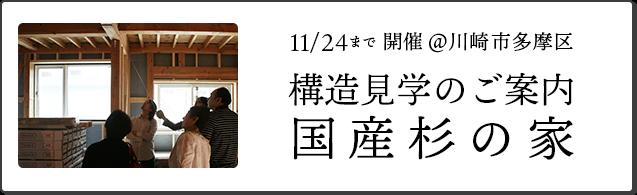 【構造見学のご案内】11/17~11/24『国産杉とゼロエネルギーの住まい』