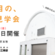 12/8 10年目の完成宅見学会(SE構法)@横浜市中区