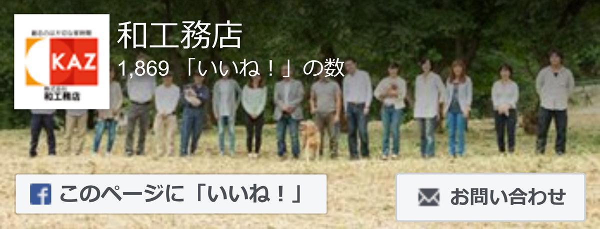和工務店のfacebookページ