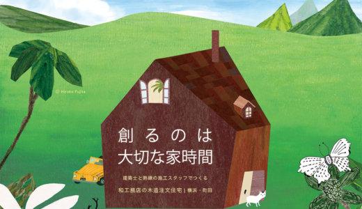 花粉症対策 24時間換気 【澄家】