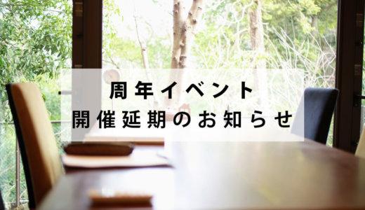 31周年イベント延期のお知らせ