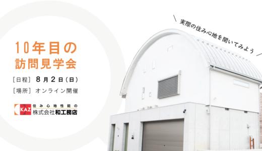 8/2(日)  オンラインによるOB様宅見学会開催のお知らせ