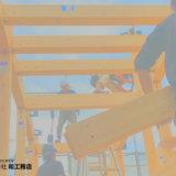 【9/6 構造見学会】耐震SE構法をご検討中の方へ