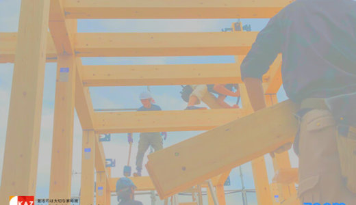 【9/6(日) オンライン構造見学会】耐震SE構法をご検討中の方へ